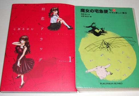 hatukoi_majotaku2_1009.jpg