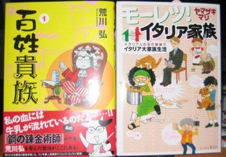hyakushou_itariakazoku1002.jpg