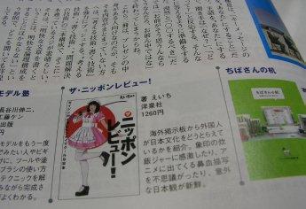 asuki-nippon0912.JPG