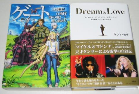 gate_dreamlove1007.jpg
