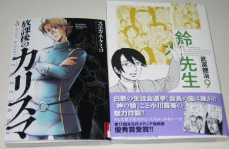 houkago_suzuki1003.jpg