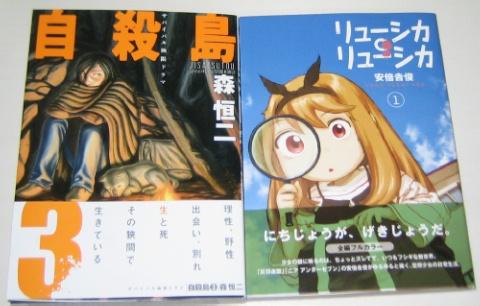 jisatu_ryu-shika1007.jpg