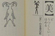 kanji1004_01.jpg
