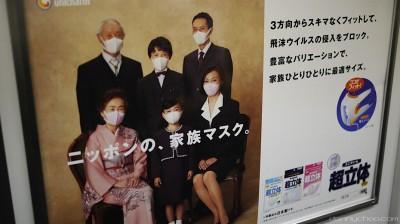 mask_japan1001.jpg