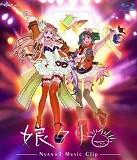 マクロスF MUSIC CLIP集 娘クリ [Blu-ray]