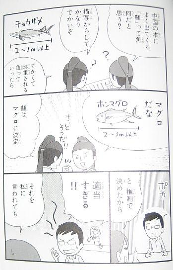 nihon_shiranai100216a.JPG