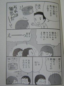 nihon_shirani100205a.jpg