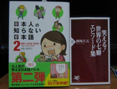 nihonshiranai2_waraerusekai1002a.jpg