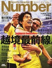 Sports Graphic Number (スポーツ・グラフィック ナンバー) 2010年 11/11号 [雑誌]