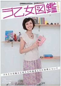 ヲ乙女図鑑