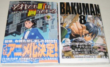 soremachi_baku1005.jpg