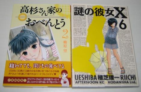 takasugi_nazoX1007.jpg