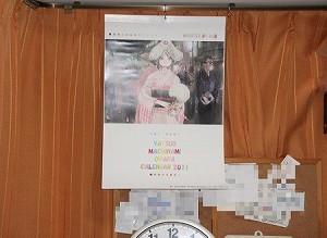 yatsuo_calendar1011a.jpg