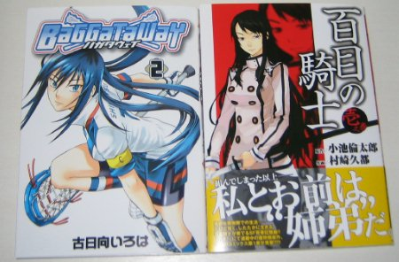 bagata_hyakume1003.jpg
