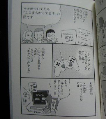nihon_shiranai100203.jpg