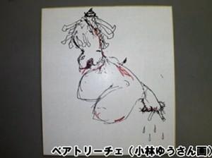 otakara0910_12.jpg